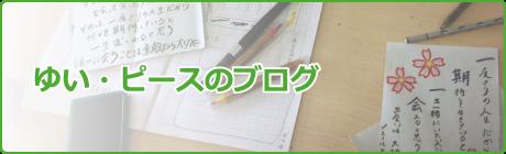 ゆい・ピースのブログ