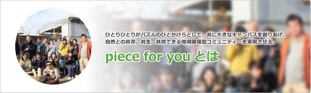 piece for youとは